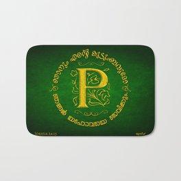 Joshua 24:15 - (Gold on Green) Monogram P Bath Mat