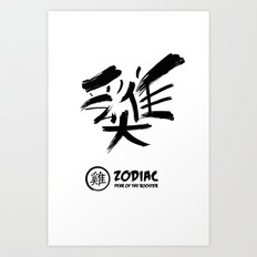 Chinese Zodiac - Year of the Rooster Art Print