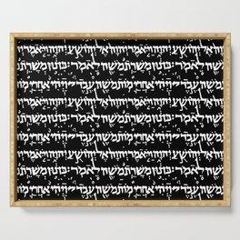 Hebrew on Black Serving Tray