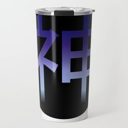 神 - God Travel Mug