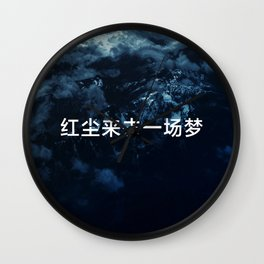 Just A Dream About Us Wall Clock