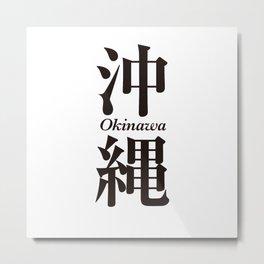 Okinawa in Japanese Kanji Metal Print