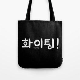 Hwaiting (Fighting) Hangul Kpop Korean Tote Bag