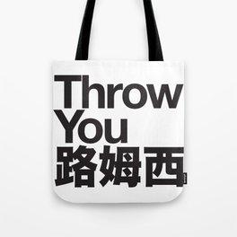 Throw You 路姆西 Tote Bag