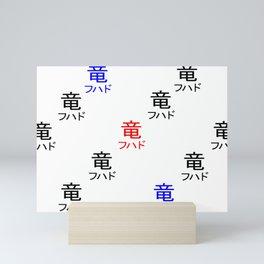 RYU4HD Mini Art Print