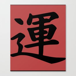 Good Luck Chinese Symbol For Good dad Canvas Print