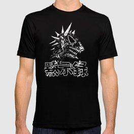 Apocalypse The Giant Monster T-shirt
