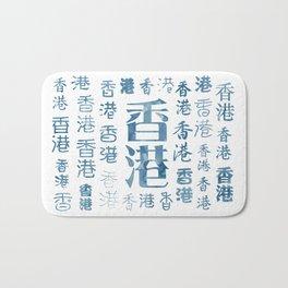 Word Art Hong Kong  Bath Mat