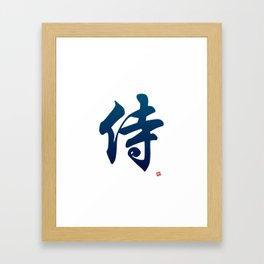 侍 (Samurai) Framed Art Print