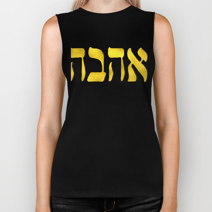 Ahava Love in Hebrew letter, Gold Love, Israel Jewish Biker Tank