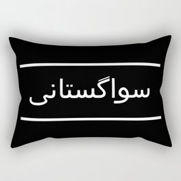 Swagistani سواگستانی Black Background Rectangular Pillow