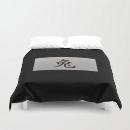 Chinese zodiac sign Rabbit black Duvet Cover