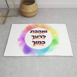 "Hebrew & English Bible Quote ""Love Your Fellow"" with Rainbow Colors Rug"
