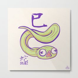 Year of the Snake Metal Print