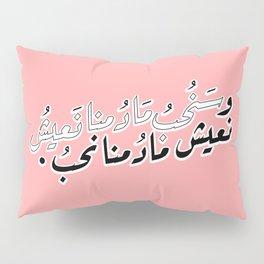 ونعيش.. مادمنا نحب | Love Pillow Sham