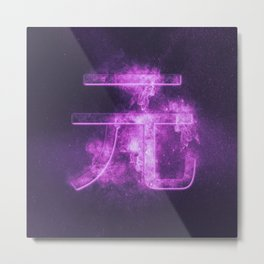 RMB symbol of Chinese currency Yuan Symbol. Monetary currency symbol. Abstract night sky background. Metal Print