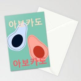 KOREAN AVOCADO Stationery Cards