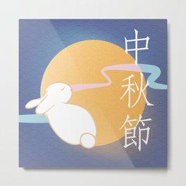 Tsukimi Metal Print