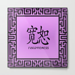 "Symbol ""Forgiveness"" in Mauve Chinese Calligraphy Metal Print"