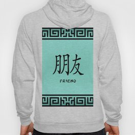 "Symbol ""Friend"" in Green Chinese Calligraphy Hoody"