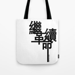 Revolution - 510 Studio Tote Bag