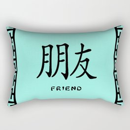 "Symbol ""Friend"" in Green Chinese Calligraphy Rectangular Pillow"