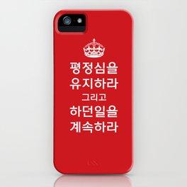 Keep Calm And Carry On - Korean alphabet iPhone Case