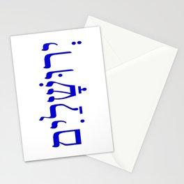 יְרוּשָׁלַיִם Jerusalem Stationery Cards