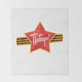 Holiday - 9 may. Victory day. Anniversary of Victory in Great Patriotic War. Throw Blanket