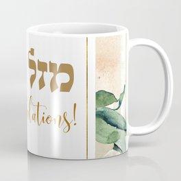 Hebrew Congratulations - Mazal tov Watercolor Art Coffee Mug
