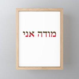 Modeh Ani Hebrew I Give Thank Jewish Morning Prayer Design Gift Humor Cool Pun Framed Mini Art Print