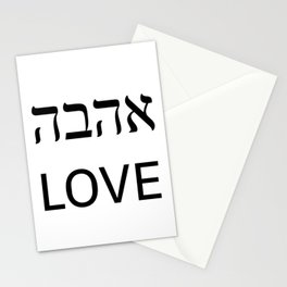 AHAVA - LOVE IN HEBREW and ENGLISH Stationery Cards