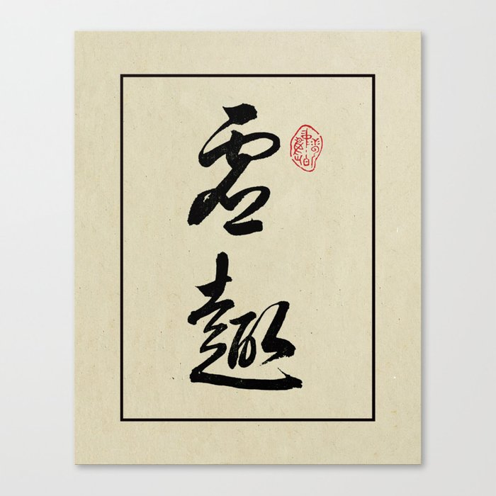 1838 Japanese Tea Ceremony Calligraphy Vintage Hand Writing Art Canvas Print By Theyoungdesigns Society6