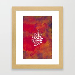 "Patience - Arabic calligraphy 600dpi ""With patience comes victory - من صبر ظفر"" Framed Art Print"