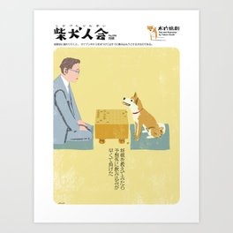 Shibakenjinkai No.006 Japanese chess Art Print