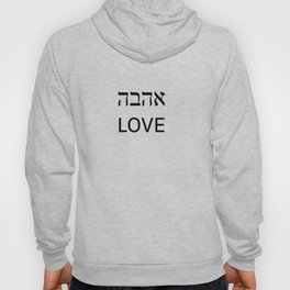 AHAVA - LOVE IN HEBREW and ENGLISH Hoody
