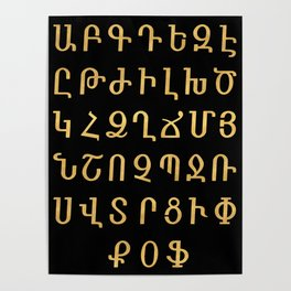 ARMENIAN ALPHABET - Black and Gold Poster