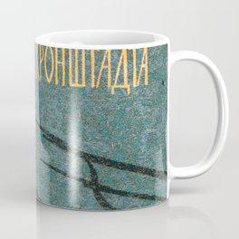 Soviet Film Poster We are From Kronstadt Coffee Mug