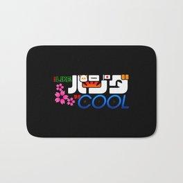 Be Like Panda Be Cool Bath Mat