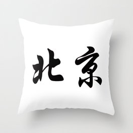 Chinese characters of Beijing Throw Pillow
