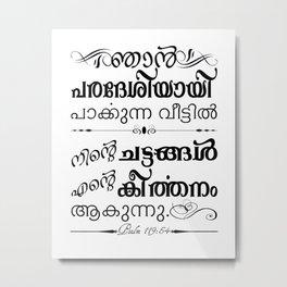 Psalm 119:54 (Calligraphy) Metal Print