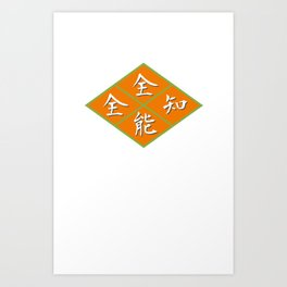 """Omniscient and omnipotent"" in Kanji Art Print"