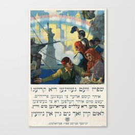 US World War I Poster - Yiddish Food Will Win the War (1917) Canvas Print