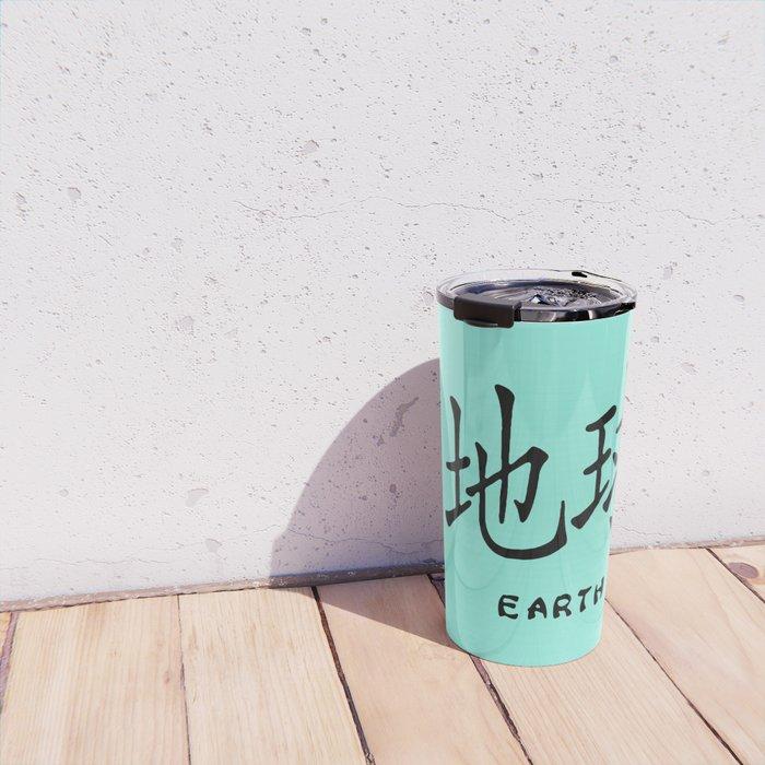 "Symbol ""Earth"" in Green Chinese Calligraphy Travel Mug"
