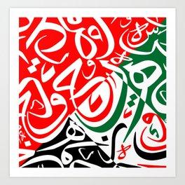 Arabic Calligraphy Pattern 5 Art Print