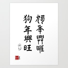 Prosperous Year Of the Dog - Chinese Calligraphy Art Print