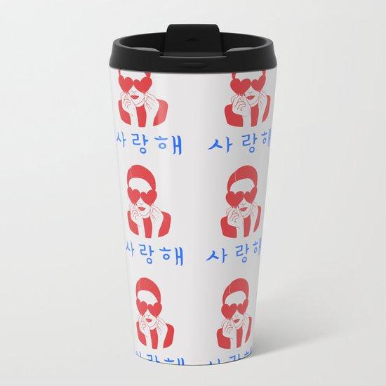 사랑해 I love you  Metal Travel Mug
