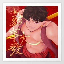 Chinese Zodiac: Pig Art Print