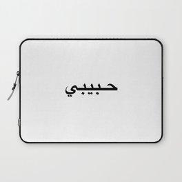 Arabic Habibo   Arabia Art Work Gift Laptop Sleeve