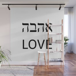 AHAVA - LOVE IN HEBREW and ENGLISH Wall Mural